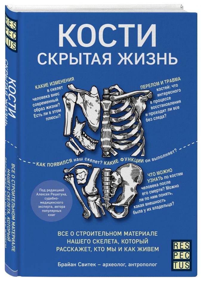 Брайан Свитек - Кости: скрытая жизнь. Все о строительном материале нашего скелета, который расскажет, кто мы и как живем обложка книги