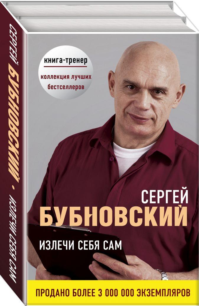 Бубновский С.М. - Излечи себя сам обложка книги