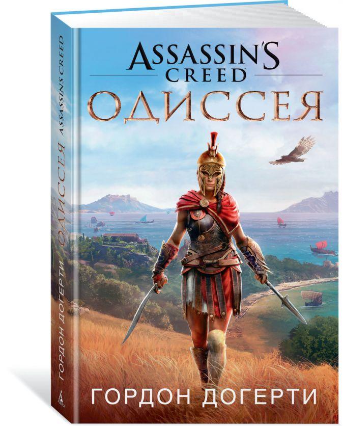 Догерти Г. - Assassin`s Creed. Одиссея обложка книги