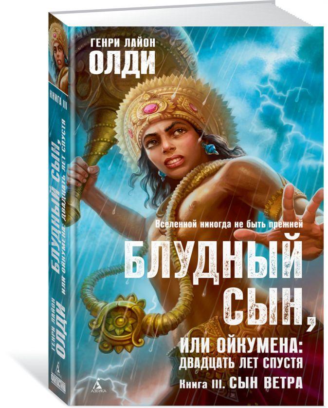 Олди Г.Л. - Блудный сын, или Ойкумена: двадцать лет спустя. Книга 3. Сын Ветра обложка книги