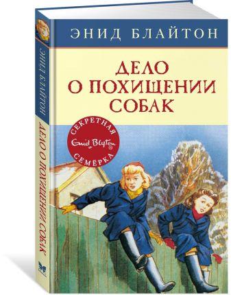 Блайтон Э. - Дело о похищении собак. Книга 13 обложка книги