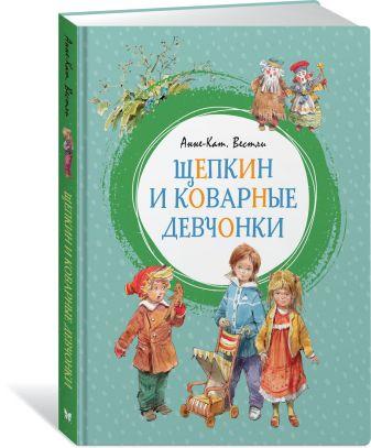 Вестли А.-К. - Щепкин и коварные девчонки обложка книги