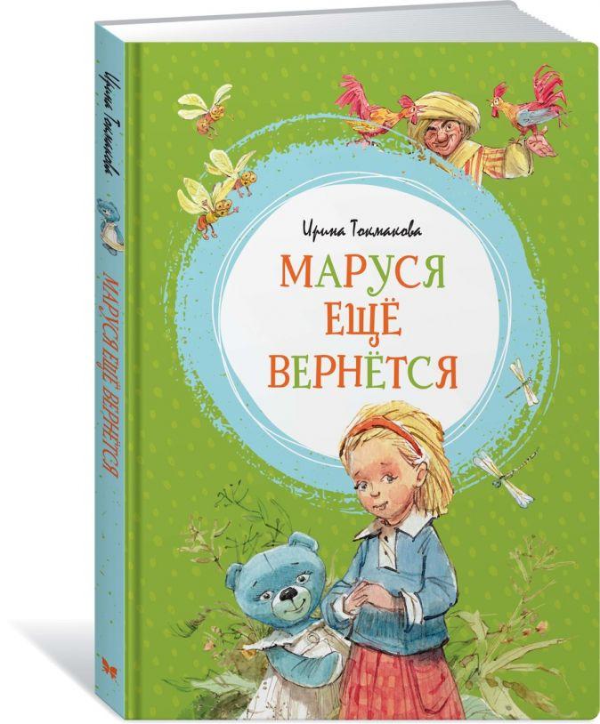 Токмакова И. - Маруся ещё вернётся обложка книги