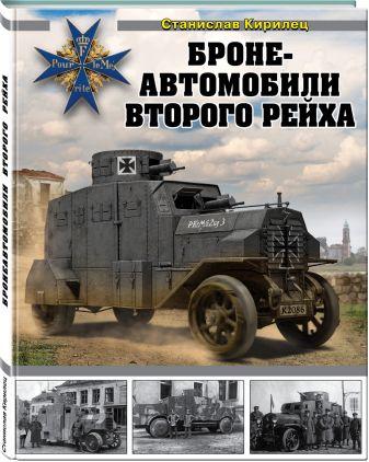 Станислав Кирилец - Бронеавтомобили Второго рейха обложка книги