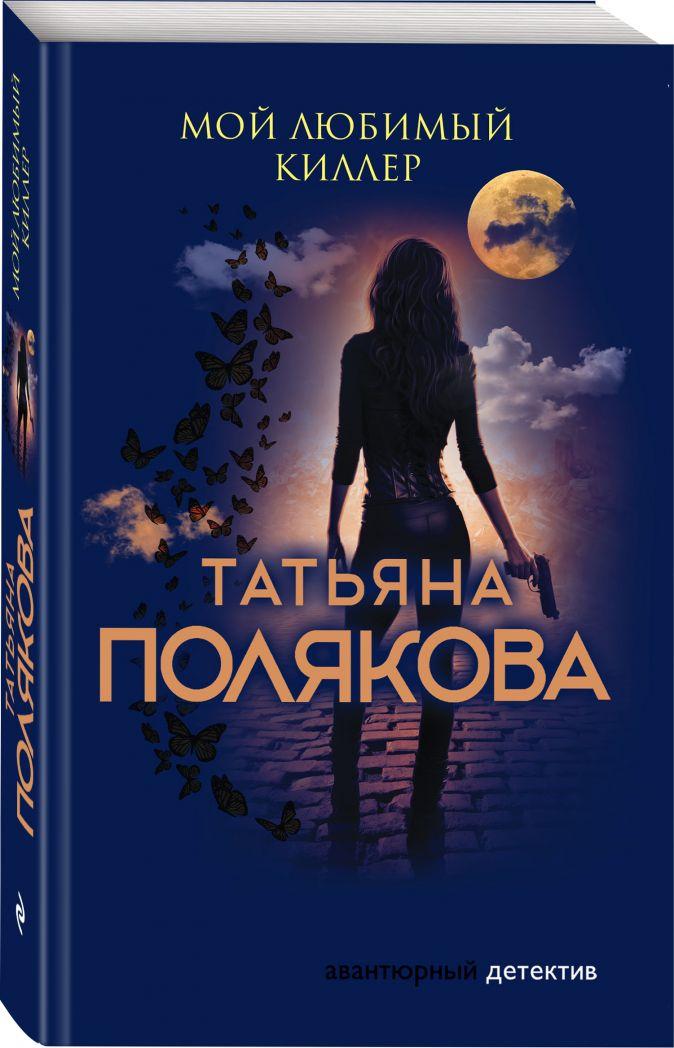 Татьяна Полякова - Мой любимый киллер обложка книги