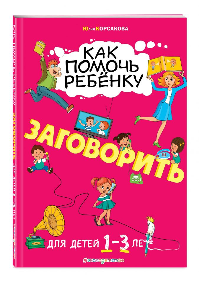 Ю. В. Корсакова - Как помочь ребёнку заговорить: для детей от 1 до 3 лет обложка книги