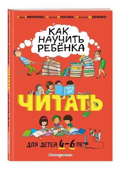 Как научить ребёнка читать: для детей от 4 до 6 лет - фото 1