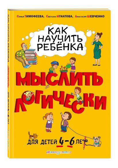 Как научить ребенка мыслить логически: для детей от 4 до 6 лет - фото 1