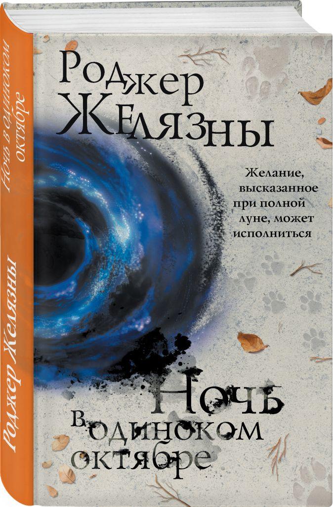 Роджер Желязны - Ночь в одиноком октябре обложка книги