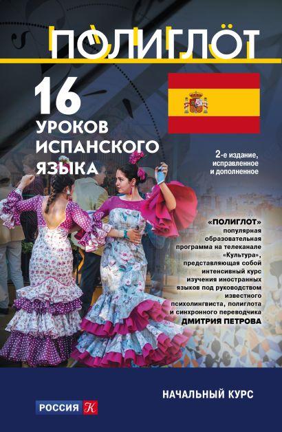 16 уроков Испанского языка. Начальный курс - фото 1