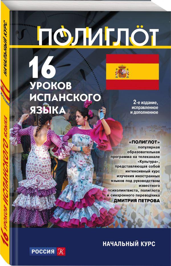 цена на 16 уроков Испанского языка. Начальный курс