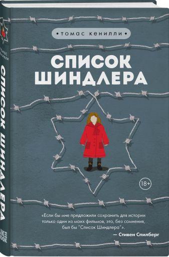Томас Кенилли - Список Шиндлера обложка книги