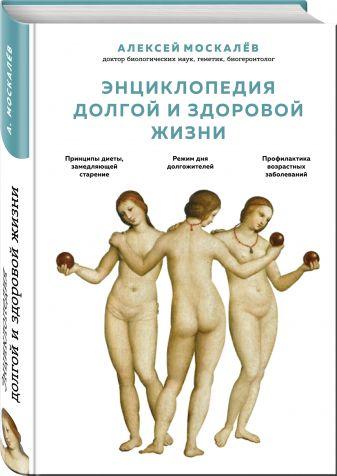 Алексей Москалев - Энциклопедия долгой и здоровой жизни обложка книги