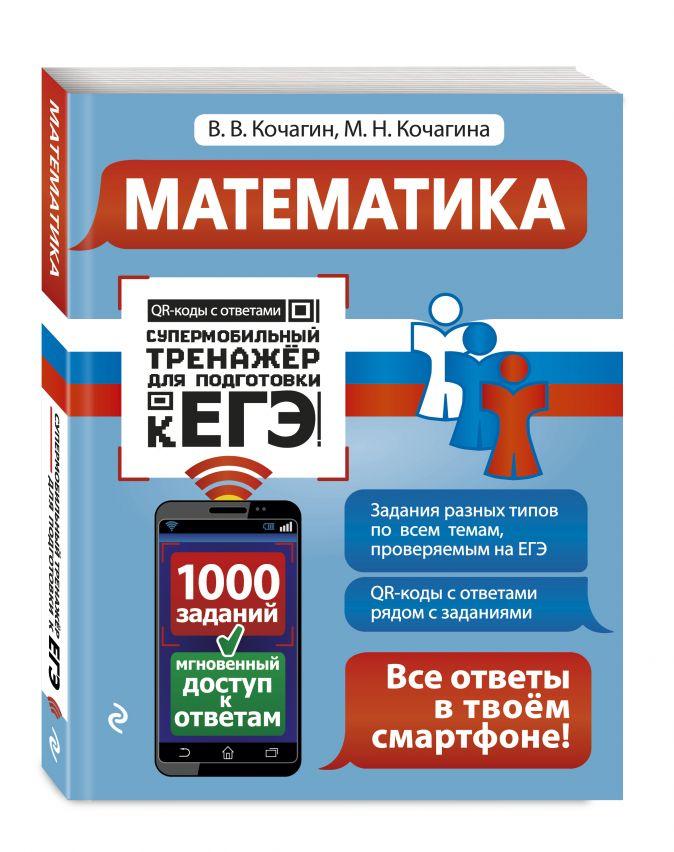 В. В. Кочагин, М. Н. Кочагина - Математика обложка книги