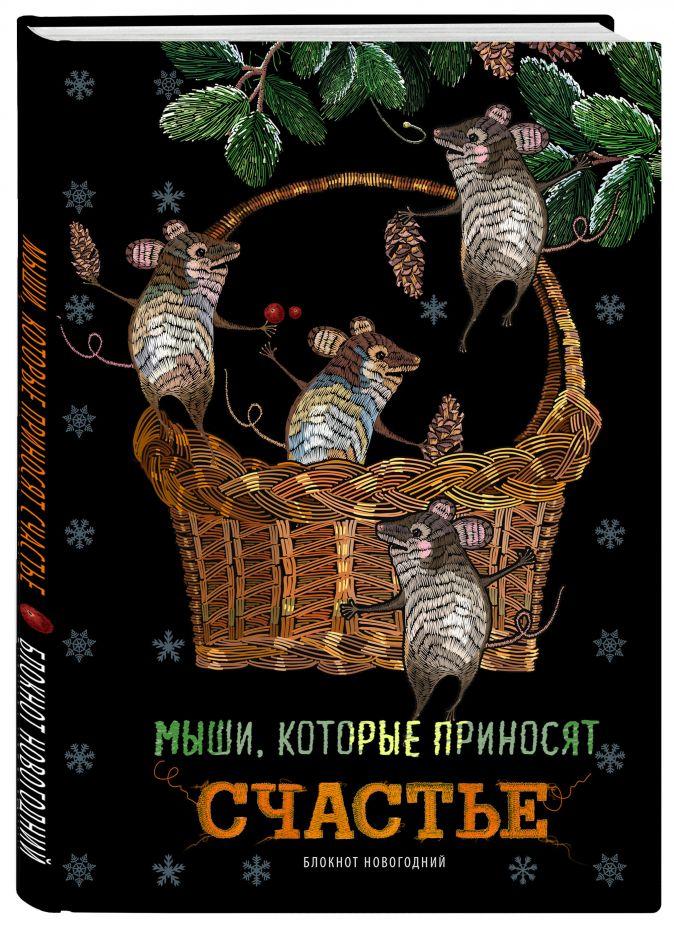 Блокнот. Мыши, которые приносят счастье (оф. 1), 138х200мм, твердая обложка, глиттер, SoftTouch, 64 стр.