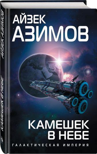 Айзек Азимов - Камешек в небе обложка книги