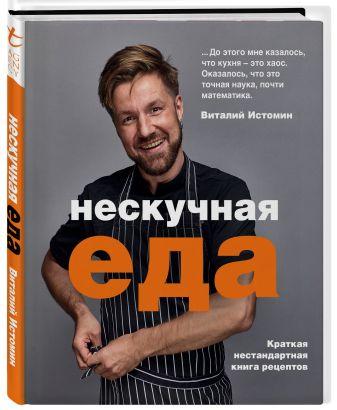 Виталий Истомин - Нескучная еда обложка книги