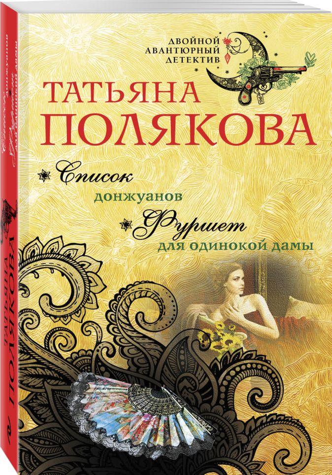 Список донжуанов. Фуршет для одинокой дамы Татьяна Полякова