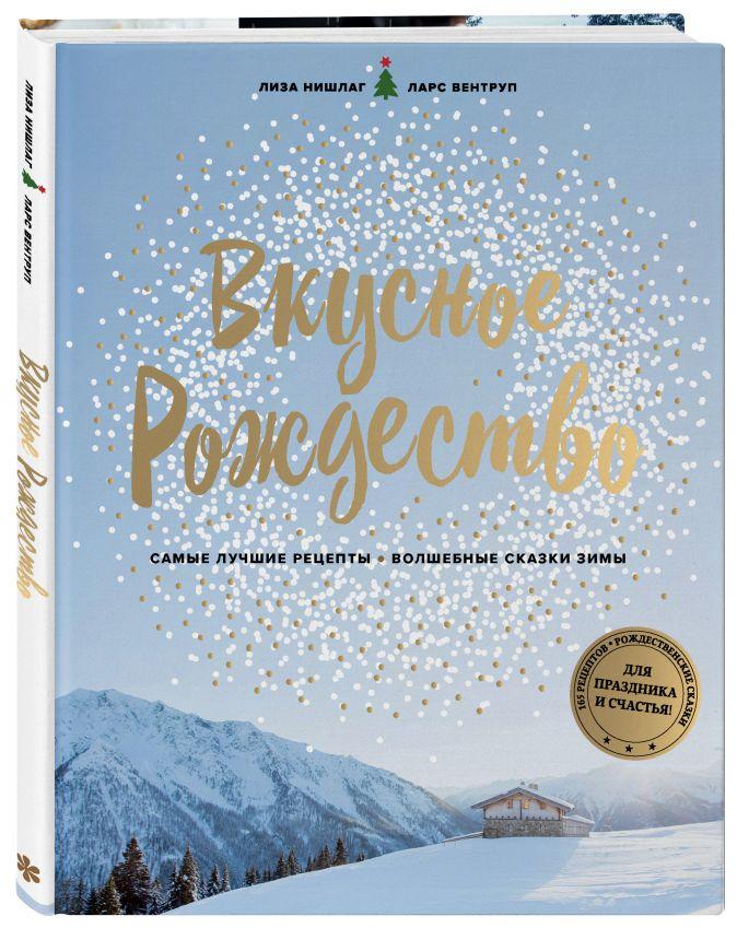 Лиза Нишлаг, Ларс Вентруп - Вкусное Рождество. Самые лучшие рецепты. Волшебные сказки зимы обложка книги