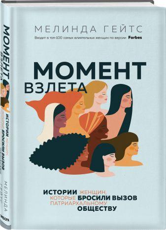 Мелинда Гейтс - Момент взлета. Истории женщин, которые бросили вызов патриархальному обществу обложка книги