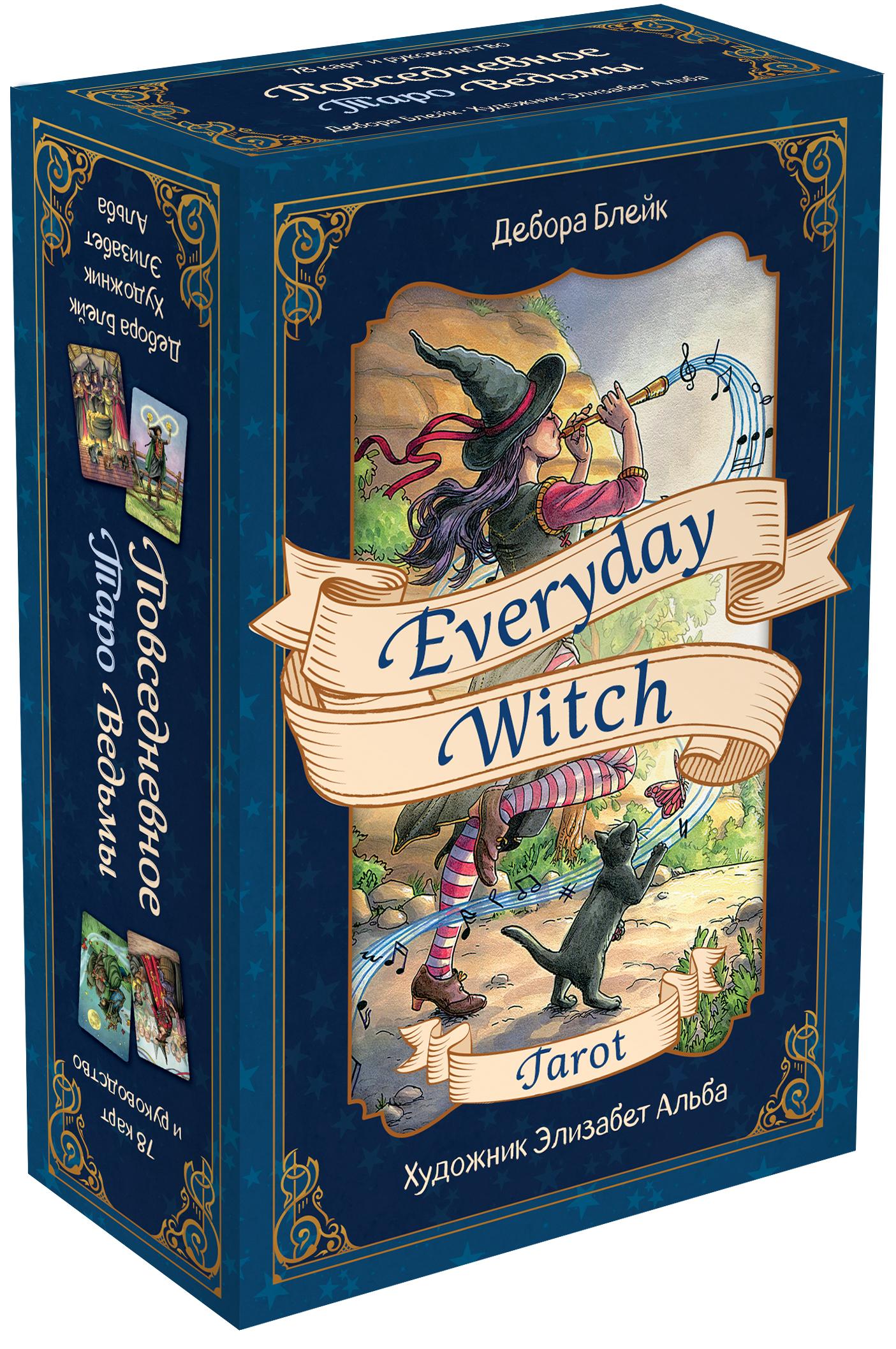 Дебора Блейк Everyday Witch Tarot. Повседневное Таро ведьмы (78 карт и руководство в подарочном футляре) цены