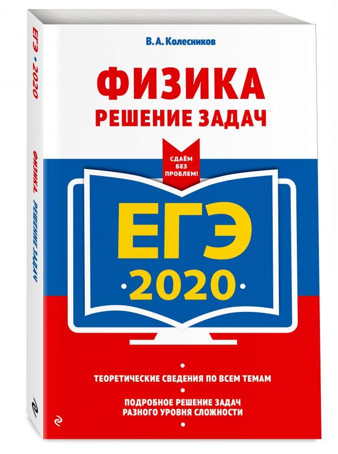 В. А. Колесников - ЕГЭ-2020. Физика. Решение задач обложка книги