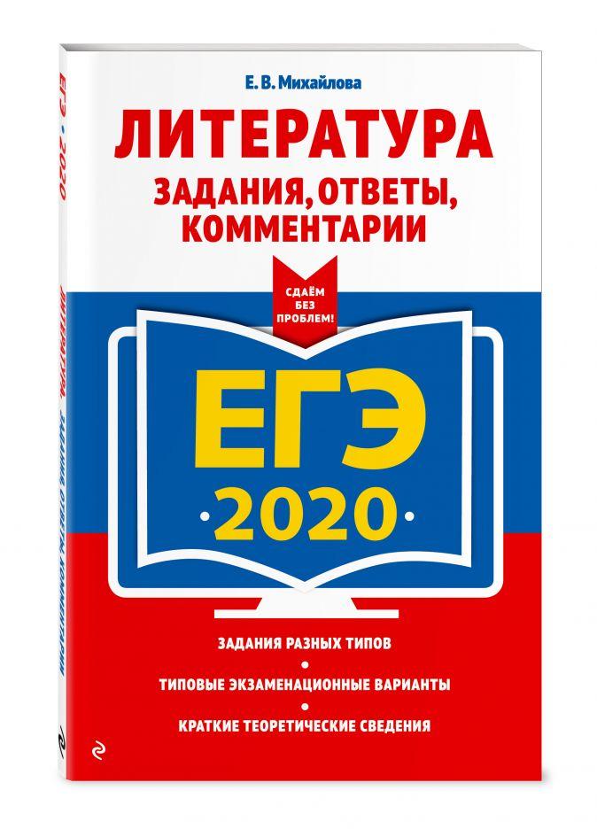 Е. В. Михайлова - ЕГЭ-2020. Литература. Задания, ответы, комментарии обложка книги