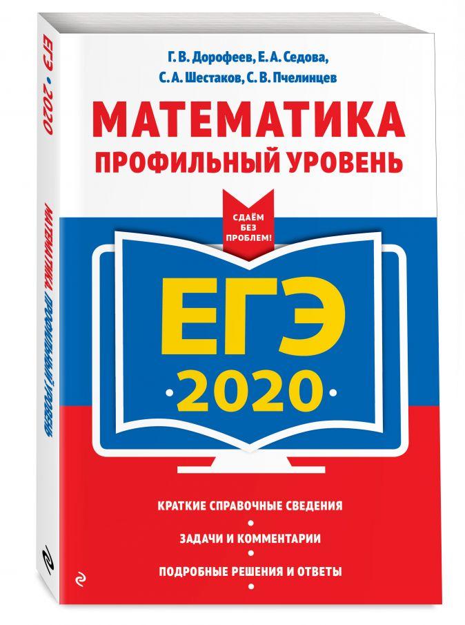 ЕГЭ-2020. Математика. Профильный уровень Г. В. Дорофеев, Е. А. Седова, С. А. Шестаков, С. В. Пчелинцев