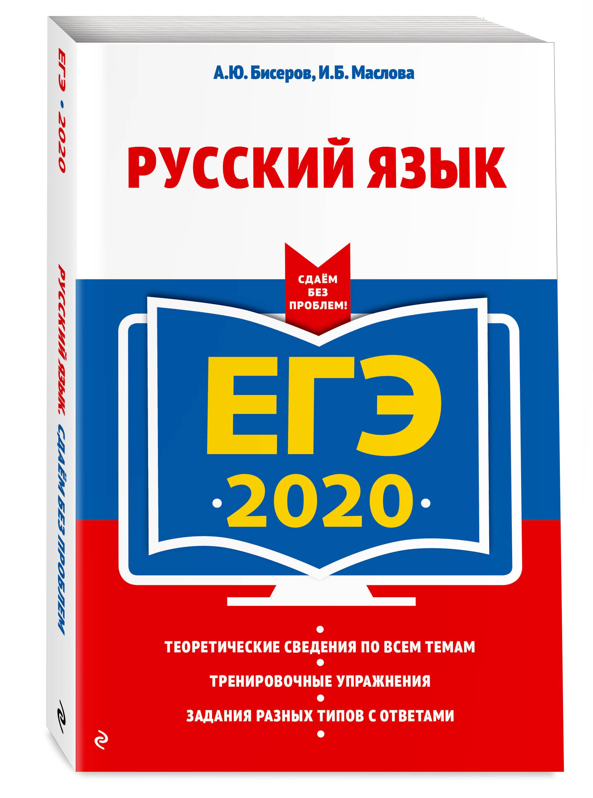 А Ю Бисеров И Б Маслова ЕГЭ-2020 Русский язык