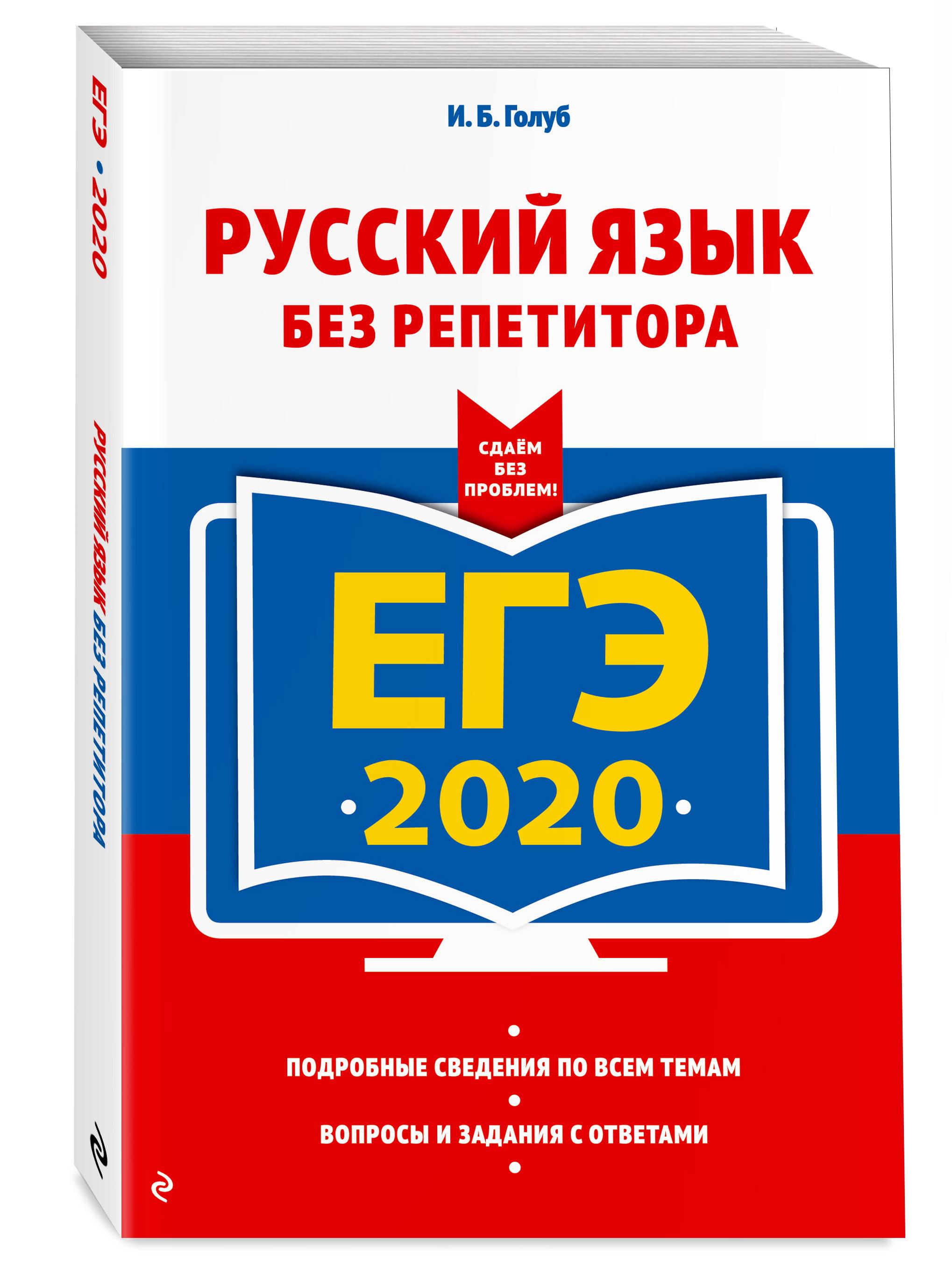 Голуб Ирина Борисовна ЕГЭ-2020. Русский язык без репетитора цена 2017