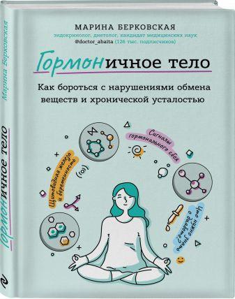 Марина Берковская - ГОРМОНичное тело. Как бороться с нарушениями обмена веществ и хронической усталостью обложка книги