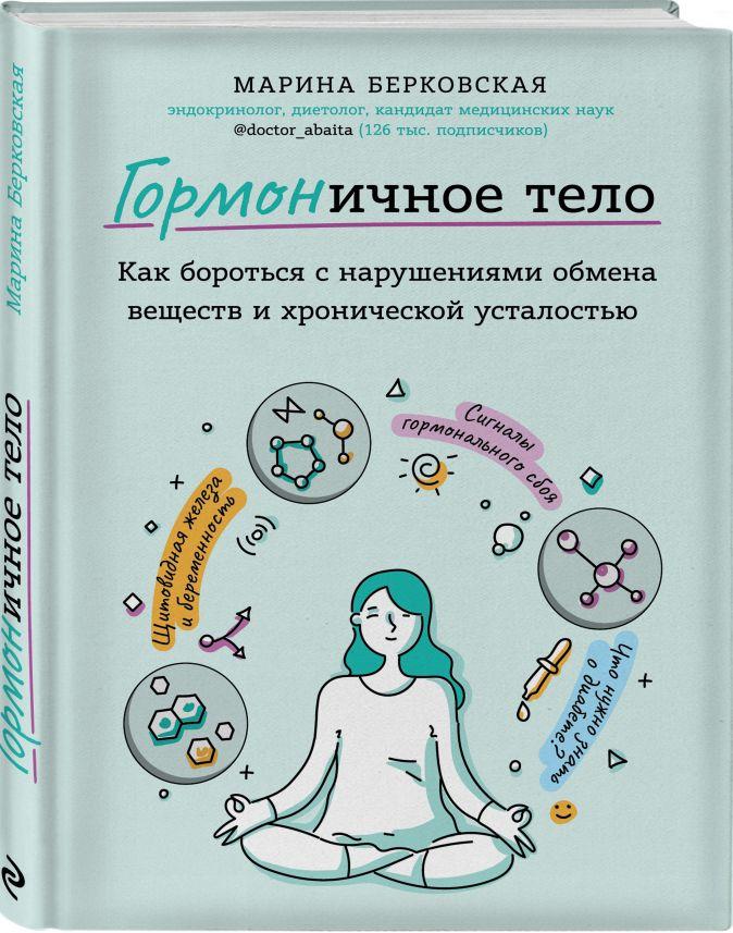 ГОРМОНичное тело. Как бороться с нарушениями обмена веществ и хронической усталостью Марина Берковская