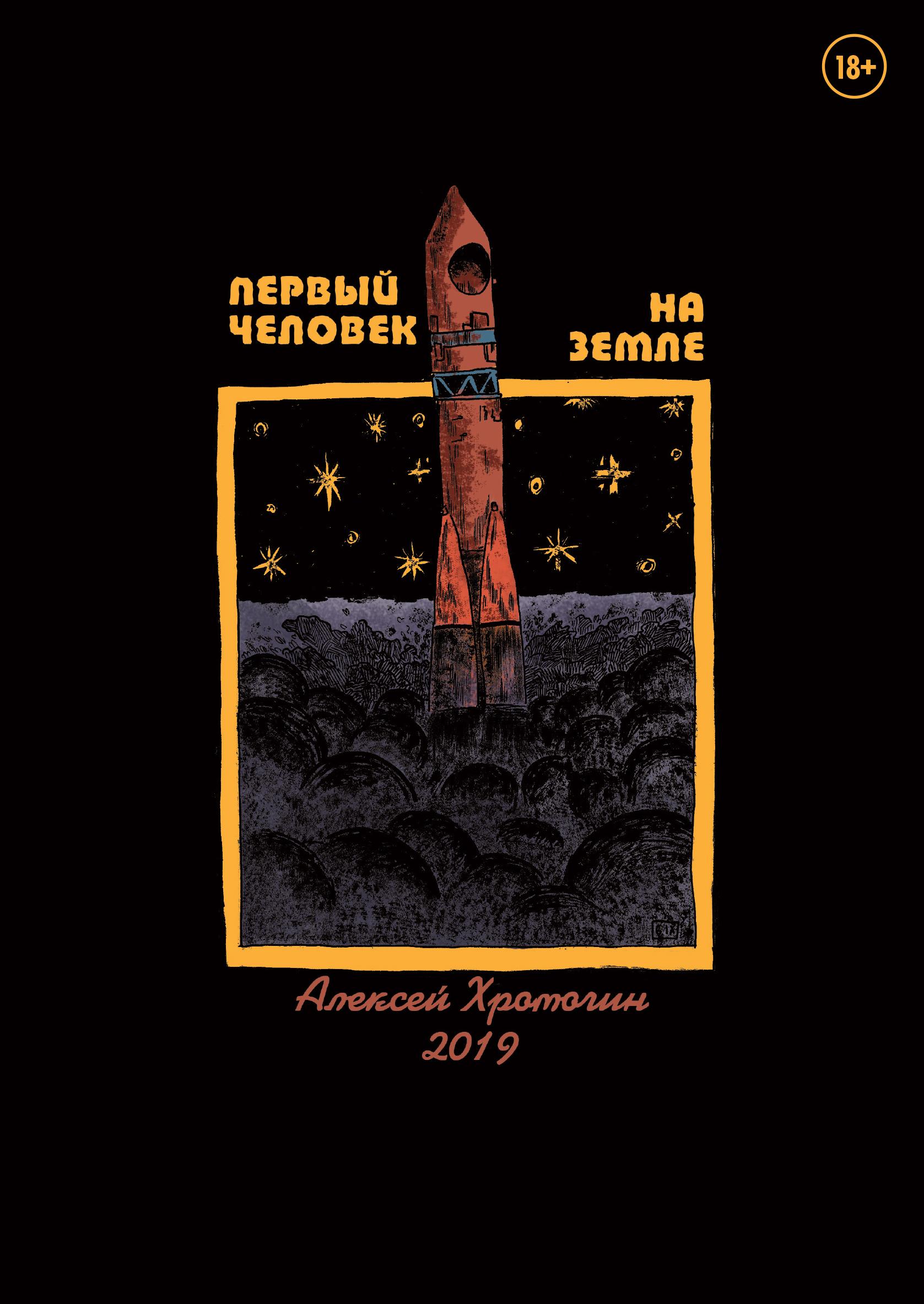 Алексей Хромогин Первый человек на земле