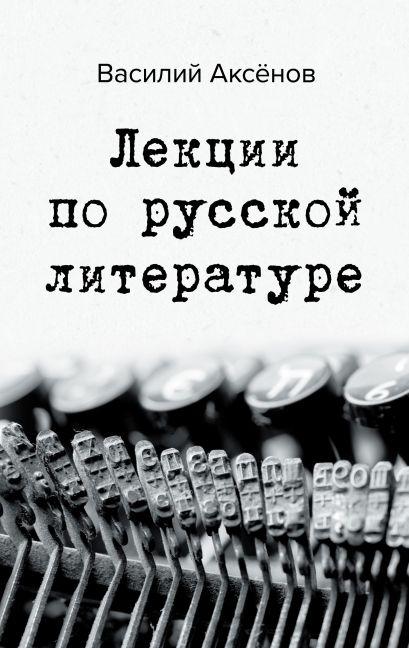 Лекции по русской литературе - фото 1