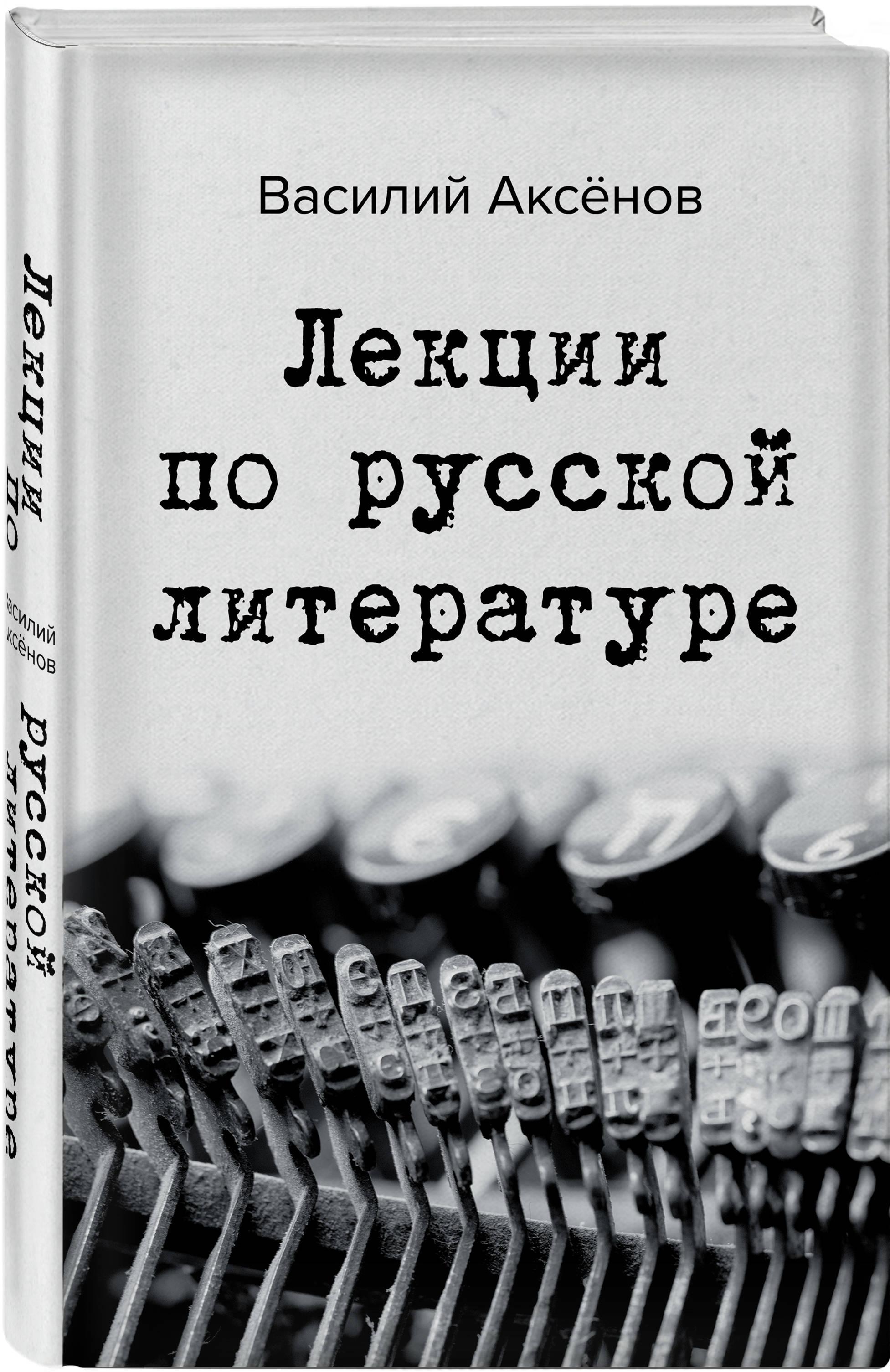 Василий Аксёнов Лекции по русской литературе