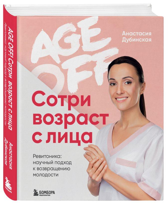 Анастасия Дубинская - Age off. Сотри возраст с лица. Ревитоника: научный подход к возвращению молодости обложка книги
