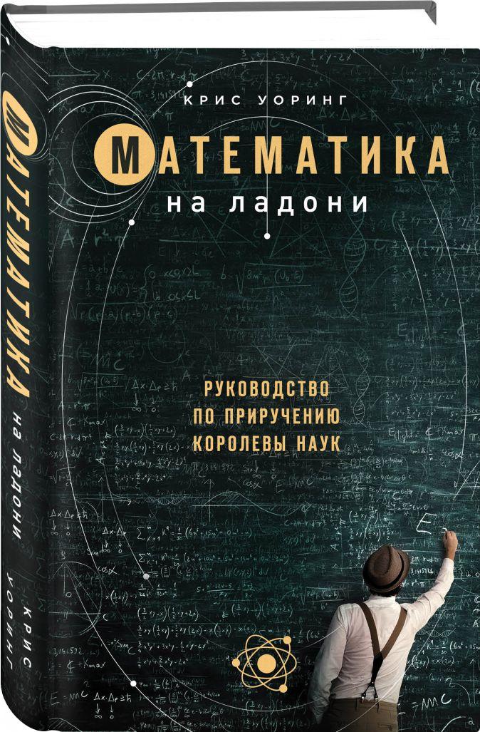 Крис Уорринг - Математика на ладони обложка книги