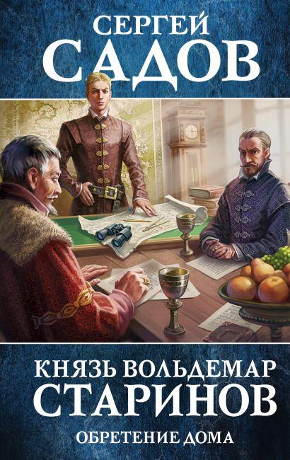 Князь Вольдемар Старинов. Книга третья. Обретение дома - фото 1
