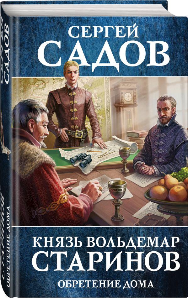 читать книгу князь вольдемар старинов