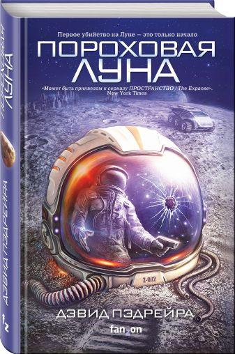 Дэвид Пэдрейра - Пороховая Луна обложка книги