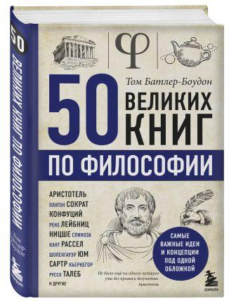 Том Батлер-Боудон - 50 великих книг по философии обложка книги