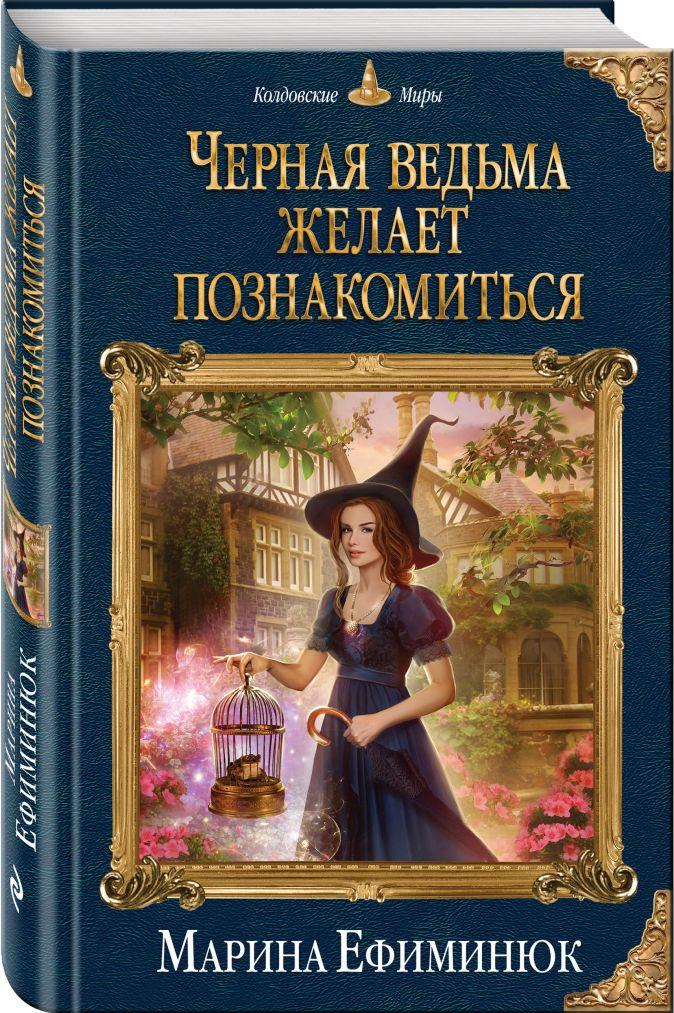 Черная ведьма желает познакомиться Марина Ефиминюк