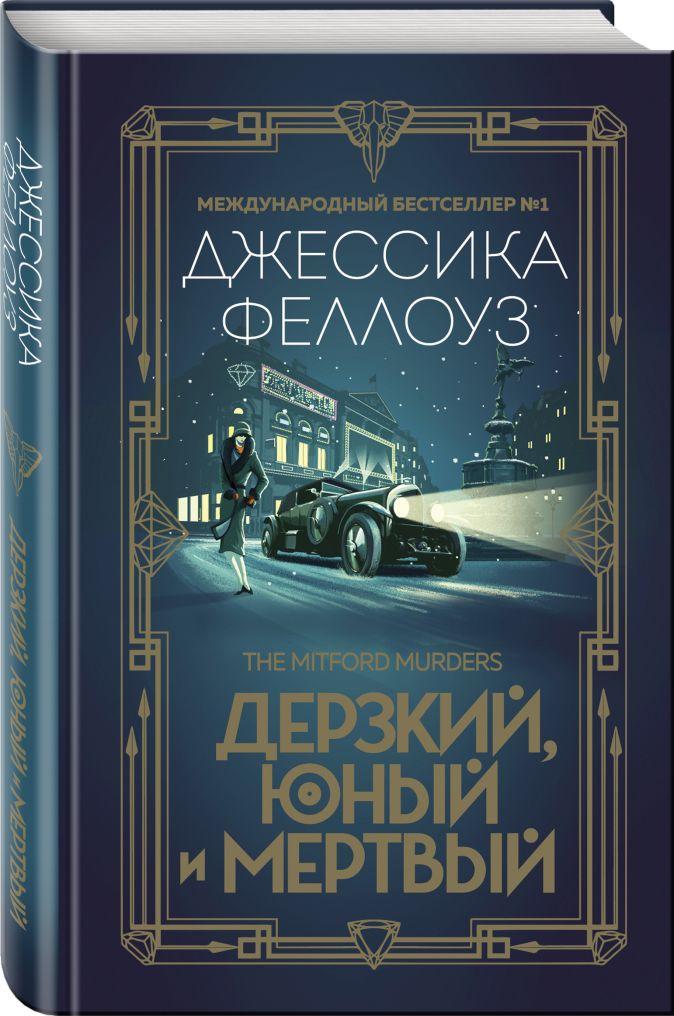 Джессика Феллоуз - Дерзкий, юный и мертвый обложка книги