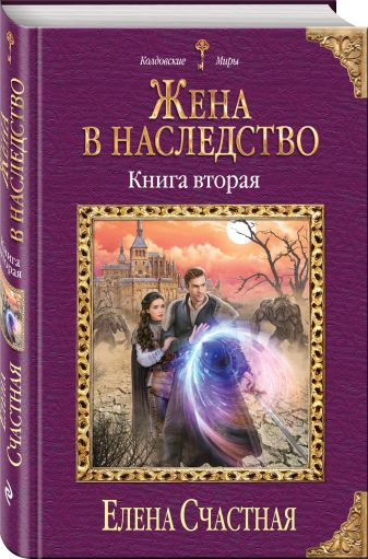 Елена Счастная - Жена в наследство. Книга вторая обложка книги