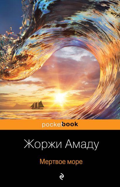 Мертвое море - фото 1