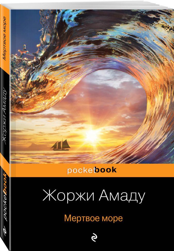Жоржи Амаду - Мертвое море обложка книги