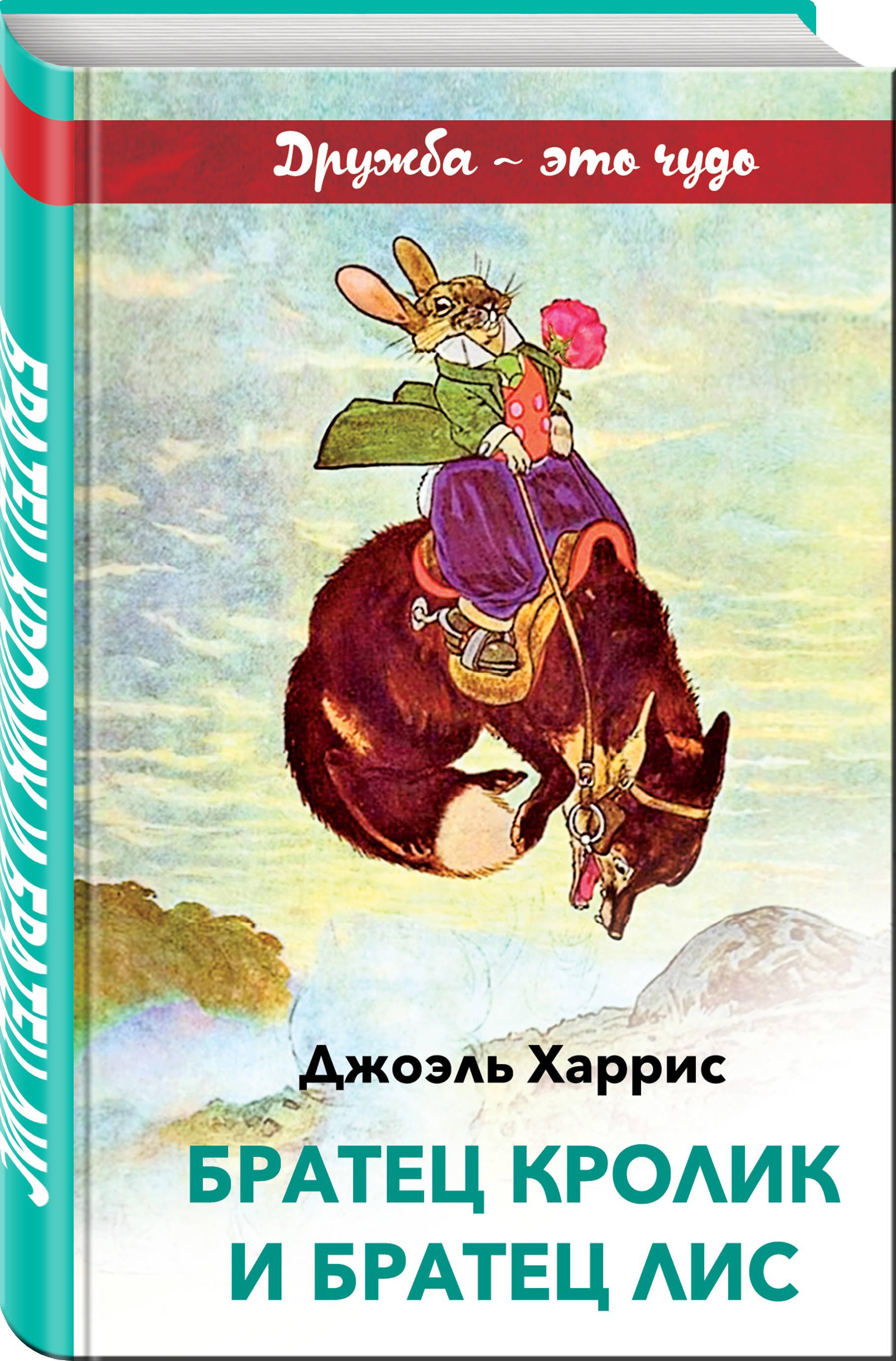 Джоэль Харрис Братец Кролик и Братец Лис good hand набор хитрый кролик
