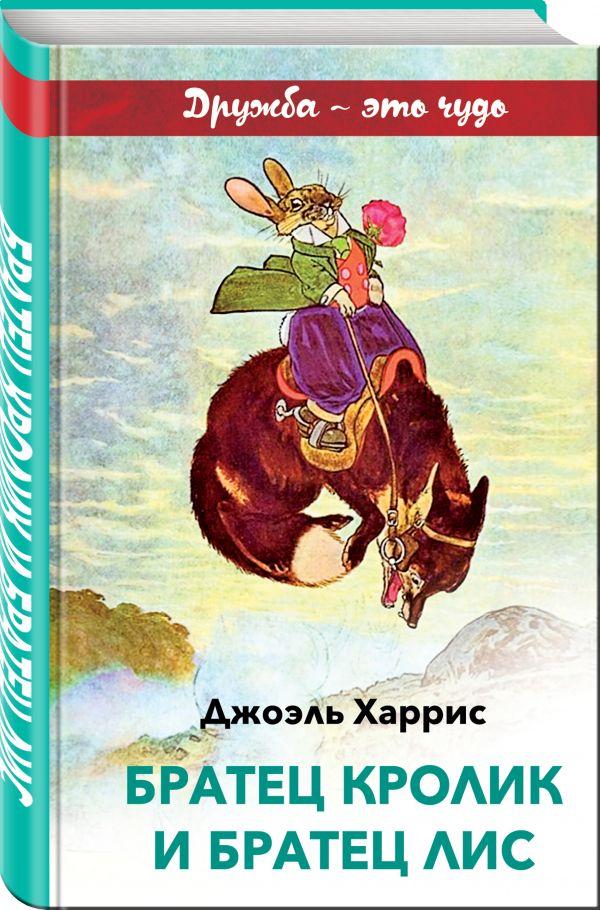Zakazat.ru: Братец Кролик и Братец Лис. Харрис Джоэль Чандлер