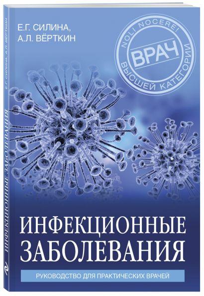 Инфекционные заболевания. Руководство для практических врачей - фото 1
