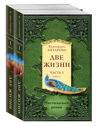 Антарова К.Е. - Две жизни. Часть 1. Комплект из двух книг обложка книги